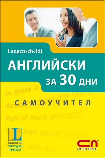 Английски за 30 дни - Самоучител