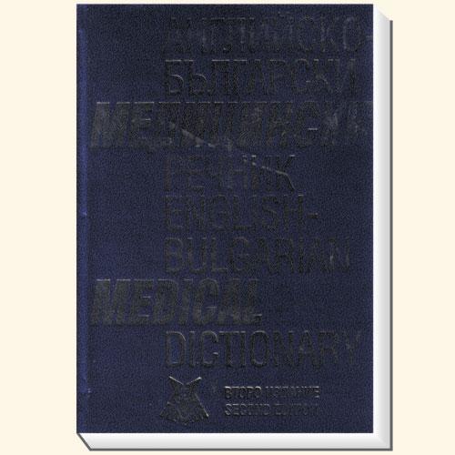 Английско - Български медицински речник