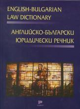 Английско-български юридически речник
