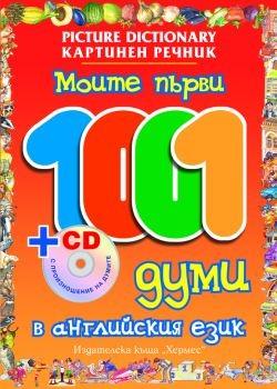 Моите първи 1001 думи в английския език + CD с произношение на думите