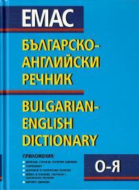 БЪЛГАРСКО - АНГЛИЙСКИ РЕЧНИК в 2 тома