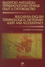 Българско-английски терминологичен речник. Одит и счетоводство