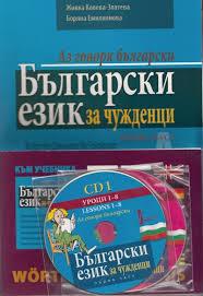 Български език за чужденци - първа част. Аз говоря български