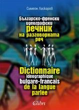 БЪЛГАРСКО- ФРЕНСКИ ИДЕОГРАФСКИ РЕЧНИК НА РАЗГОВОРНАТА РЕЧ