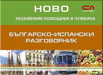 Българско - Испански разговорник
