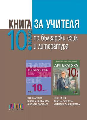 Книга за учителя по български език и литература за 10. клас (по новата програма)