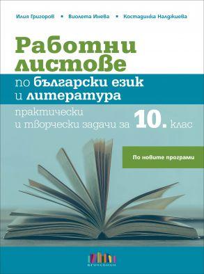 Работни листове по български език и литература. Практически и творчески задачи за 10. клас (по новата програма)