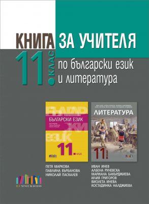 Книга за учителя по български език и литература за 11. клас (по новите програми)