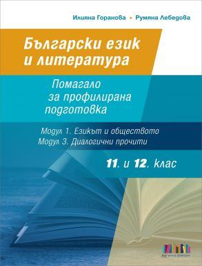Български език и литература за 11. и 12. клас. Помагало за профилирана подготовка (Модул 1. Езикът и обществото и Модул 3. Диалогични прочити)