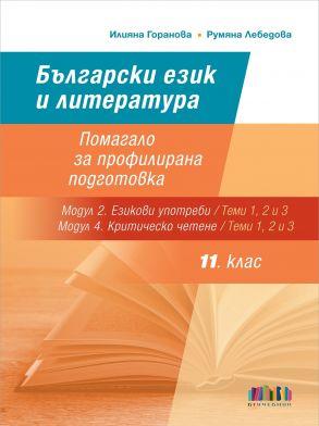 """Български език и литература за 11. клас. Помагало за профилирана подготовка (Теми 1, 2 и 3 от модулите """"Езикови употреби"""" и """"Критическо четене"""")"""