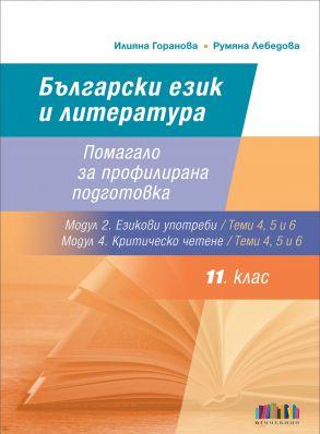 """Български език и литература за 11. клас. Помагало за профилирана подготовка (Теми 4, 5 и 6 модулите """"Езикови употреби"""" и """"Критическо четене"""")"""