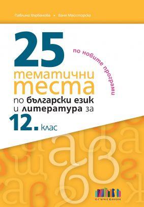 25 тематични теста по български език и литература за 12. клас (по новите програми)