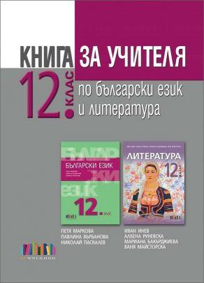 Книга за учителя по български език и литература за 12. клас (по новите програми)