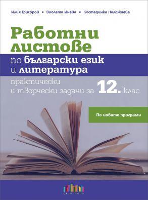 Работни листове по български език и литература за 12. клас (по новите програми)