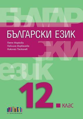 Български език за 12. клас (по новата програма)