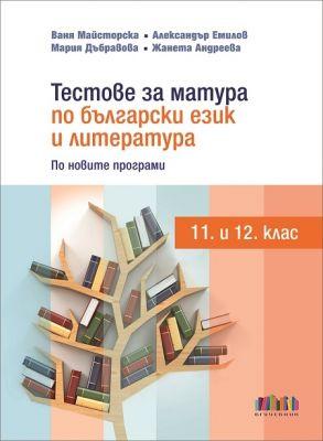 Тестове за матура по български език и литература (11. и 12. клас по новите програми)