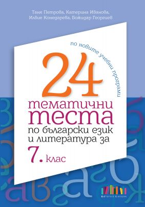 24 тематични теста по български език и литература за 7. клас (по новите учебни програми)