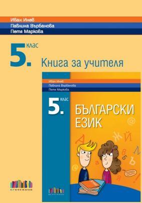 Книга за учителя по български език за 5. клас (по новата програма)