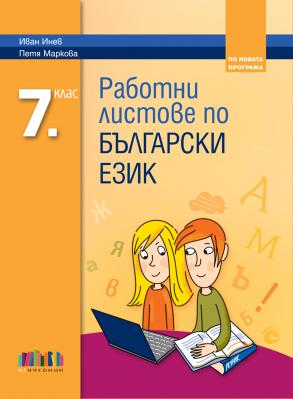 Работни листове по български език за 7. клас (по новата програма)