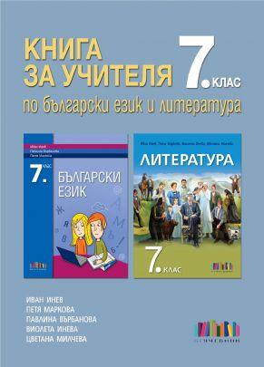 Книга за учителя по български език и литература за 7. клас (по новата програма)