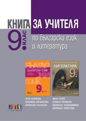 Книга за учителя по български език и литература за 9. клас (по новата програма)
