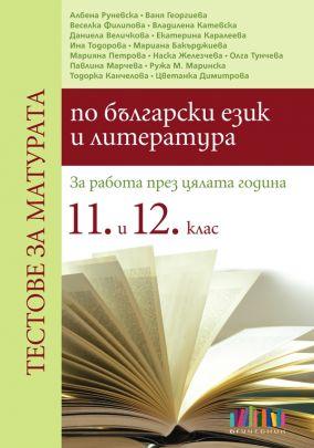 По старата програма - Тестове за матурата по български език и литература. За работа през цялата година в 11. и 12. клас