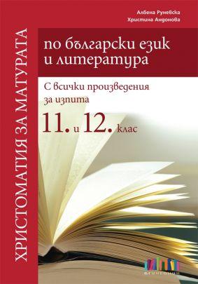 По старата програма - Христоматия за матурата по български език и литература. С всички произведения за изпита