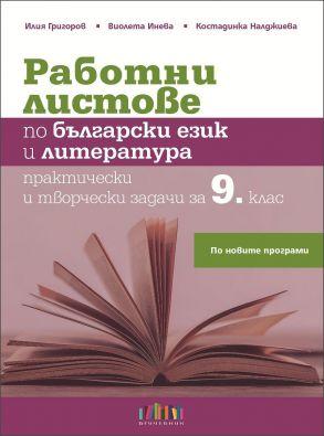 Работни листове по български език и литература. Практически и творчески задачи за 9. клас (по новите програми)