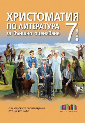 Христоматия по литература за външно оценяване в 7. клас. С българските произведения от 5., 6. и 7. клас