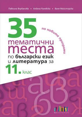 35 тематични теста по български език и литература за 11. клас (по новите програми)