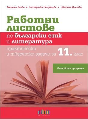 Работни листове по български език и литература. Практически и творчески задачи за 11. клас (по новите програми)