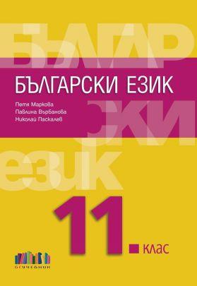 Български език за 11. клас + приложение с тестове (по новата програма)