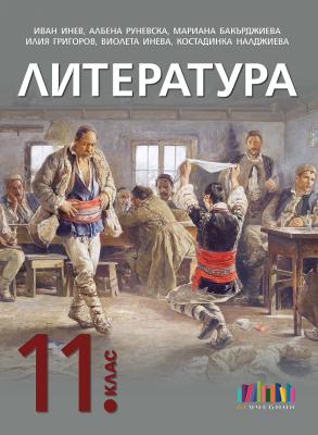 Литература за 11. клас + приложение с тестове (по новата програма)