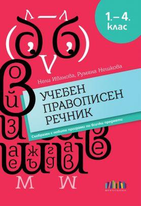 Учебен правописен речник за 1. – 4. клас (съобразен с новите програми по всички предмети)
