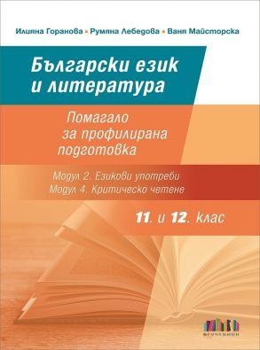 Български език и литература за 11. и 12. клас. Помагало за профилирана подготовка (Модул 2. Езикови употреби и Модул 4. Критическо четене)