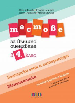 Тестове по български език и литература и по математика за външно оценяване в 4. клас (второ допълнено издание по новите изпитни модели)