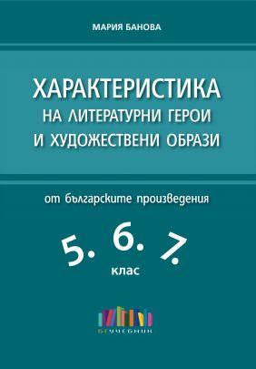 Характеристика на литературни герои и художествени образи от българските произведения в 5., 6. и 7. клас (второ допълнено издание)