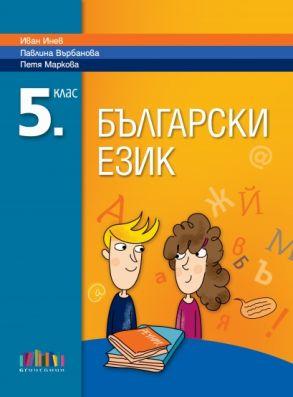 Български език за 5. клас + приложение с тестове (по новата програма)