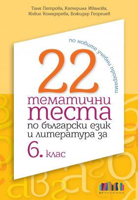 22 тематични теста по български език и литература за 6. клас (по новите учебни програми)