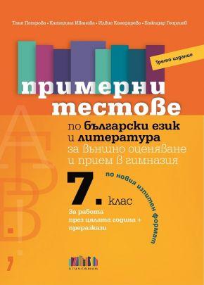 Примерни тестове по български език и литература за външно оценяване и прием в гимназия след 7. клас - трето издание