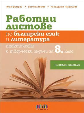 Работни листове по български език и литература. Практически и творчески задачи за 8. клас (по новата програма)