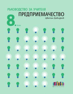 """Учебникът отговаря напълно на учебната програма по български език за 10. клас, която е в сила от учебната 2019 – 2020 година. Част е от учебния комплект на издателство """"БГ Учебник"""", който включва още:  Учебник по литература ; Езиковите норми в правила и з"""