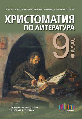 Христоматия по литература за 9. клас (по новата програма)