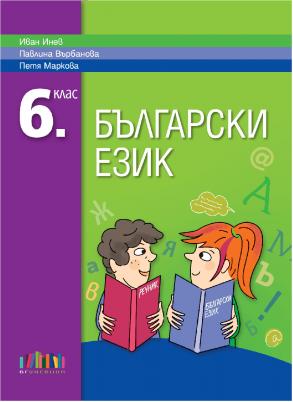 Български език за 6. клас + приложение с тестове (по новата програма)