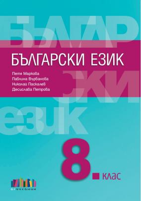 Български език за 8. клас + приложение с тестове (по новата програма)