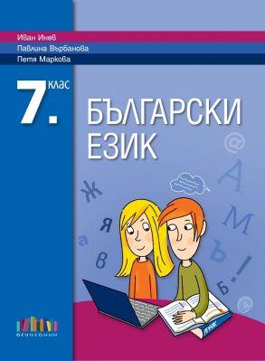 Български език за 7. клас + прилoжение с тематични тестове (по новата програма)