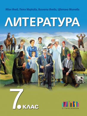 Литература за 7. клас + приложение с тестове (по новата програма)