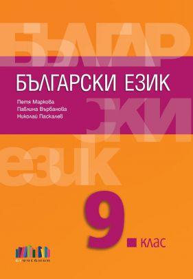 Български език за 9. клас + приложение с тестове (по новата програма)
