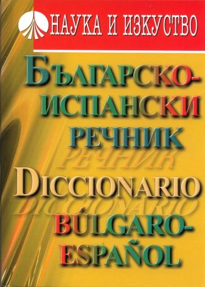 БЪЛГАРСКО- ИСПАНСКИ РЕЧНИК