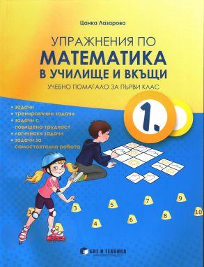 Упражнения по математика в училище и вкъщи за 1. клас